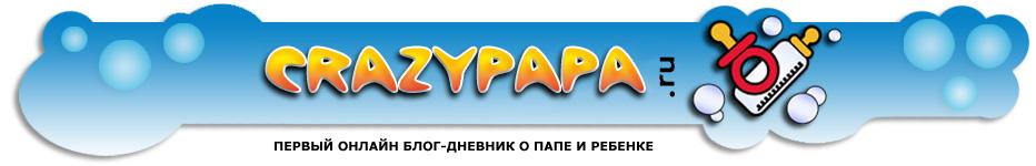 Блог от папы Crazypapa