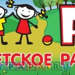 Детское радио — радио для детей и родителей по интернету!