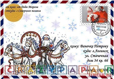 Письмо дедушке морозу. Дорогой и любимый Дед Мороз! Участник конкурса с призами.
