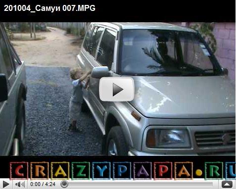 Рома открывает машину и залазит в неё, ребенку 2.2 года - первое видео :)