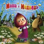 Тексты и песни из мультфильма Маша и медведь — скачать mp3 саундтреки бесплатно. Дискотека с Машей 2010!