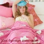Как быстро вылечить насморк, лечение НЕ народными средствами