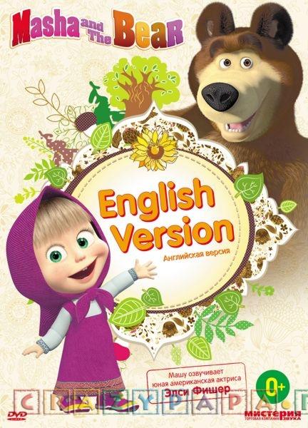 Песни из мультфильма Маша и медведь на русском и английском языках. Masha and the bear russian and english songs.