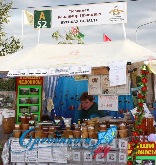 Царицынская медовая ярмарка