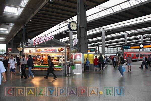 Вокзал Мюнхена (Munchen Hauptbahnhof)