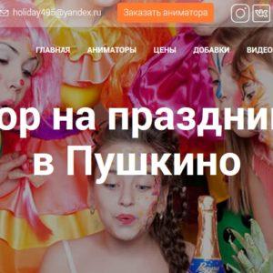 Аниматоры для детей в Пушкино
