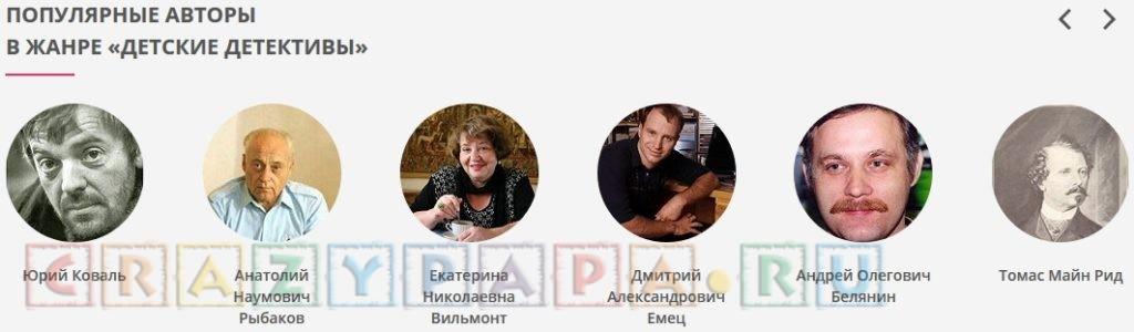 Авторы Аудиокниг