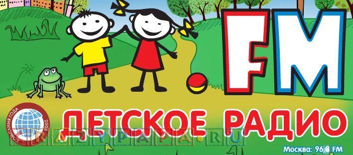 Детское радио - радио для детей и родителей по интернету!