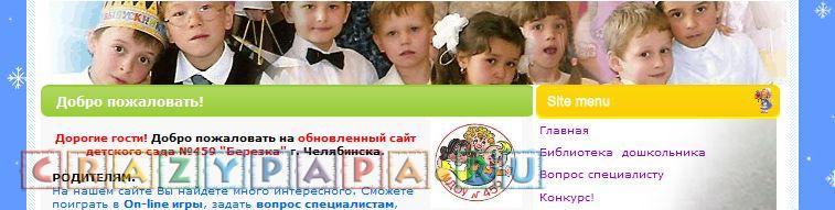 Сайт для заботливых родителей