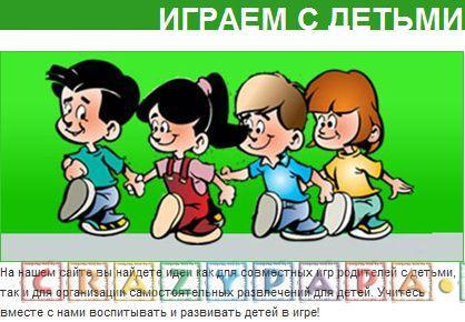 Играем с детьми - познавательный сайт-блог о детских играх
