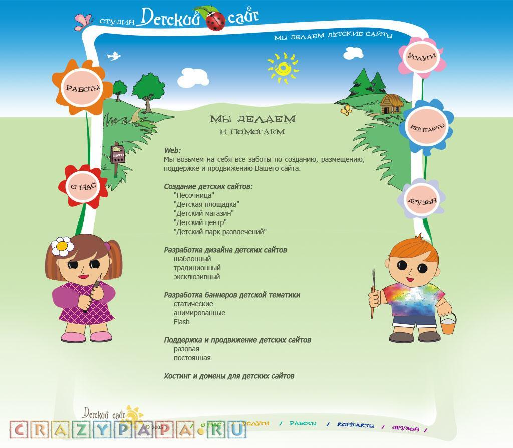 Обмен ссылками с детскими и женскими ресурсами (сайтами и блогами)