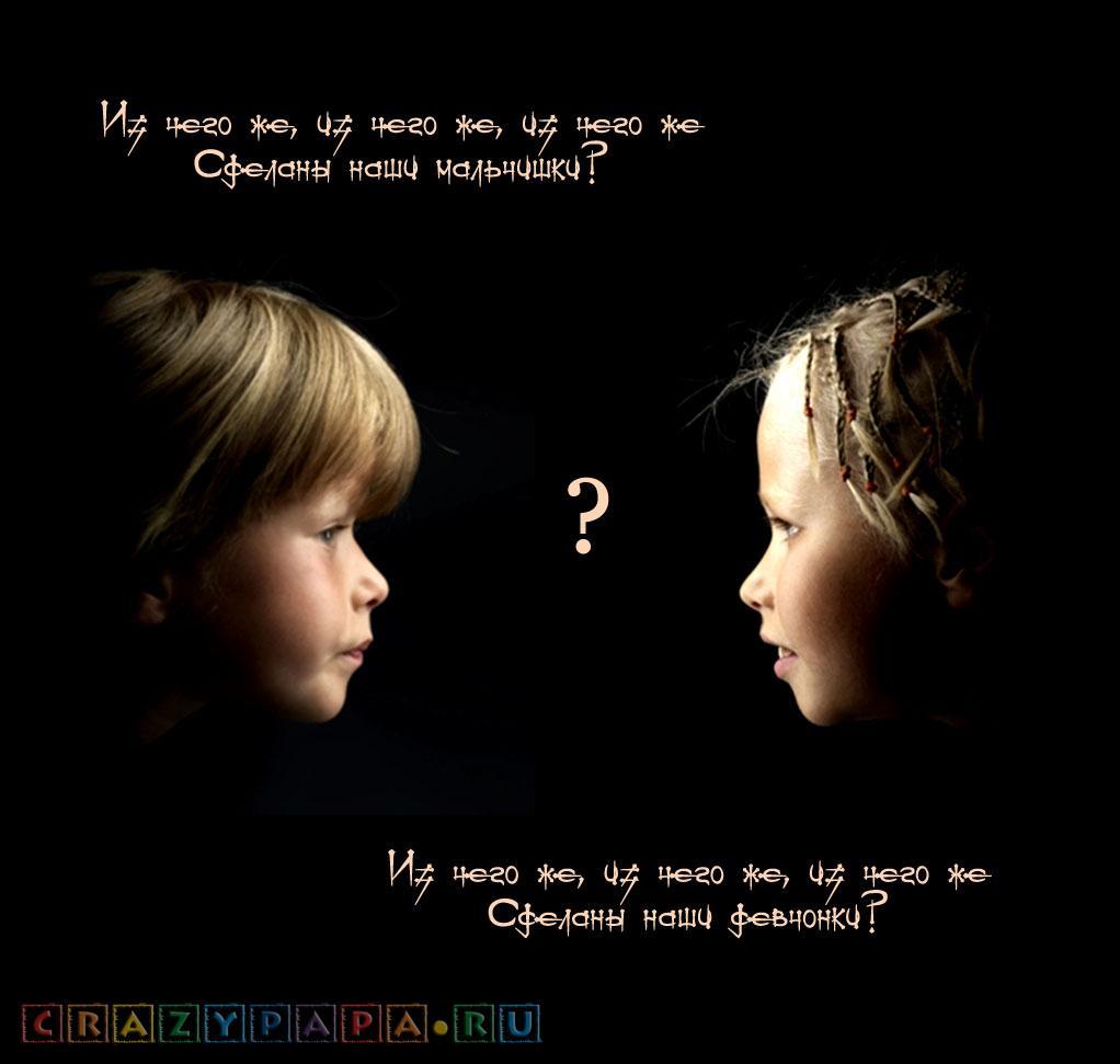Из чего же из чего же из чего же сделаны наши мальчишки! детская песня из мультфильма скачать смотреть бесплатно онлайн, текст песни из чего же, мультик