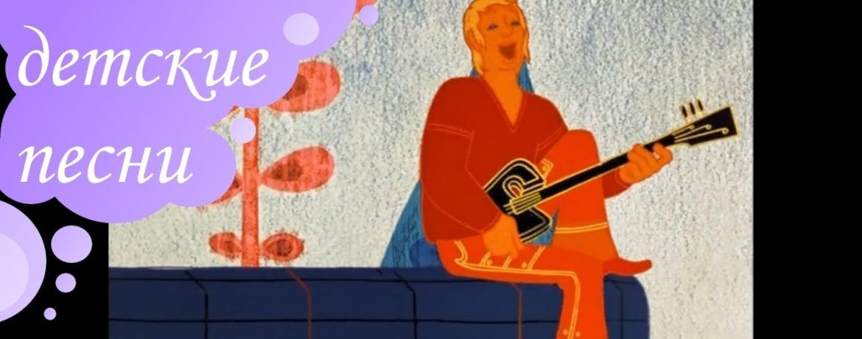 Песни бременских музыкантов скачать бесплатно смотреть видео онлайн песни из мультфильма