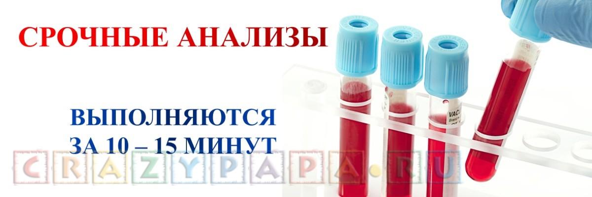 Анализ крови срочно на дому